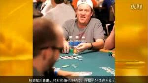 德州扑克视频教程(十六)打量你的对手