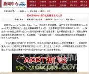 岳西网:看中扑网APPT澳门站直播拿千元大奖
