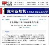 中国网:看中扑网APPT澳门站直播拿千元大奖
