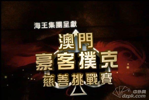 澳门豪客挑战赛赛事广告宣传截图