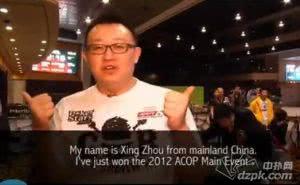 2012ACOP主赛事冠军周星采访视频