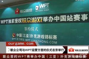联众签约WPT 将举办中国(三亚)扑克游戏锦标赛