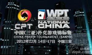 中国(三亚)扑克游戏锦标赛宣传片