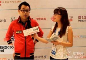 澳门扑克王俱乐部负责人winfred接受中扑网采访视频