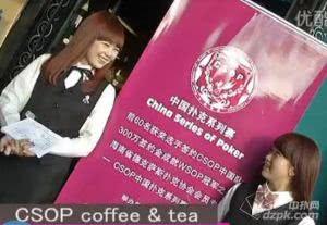 【CSOP coffee】当poker恋上coffee