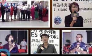 CSOP 2013中国扑克系列赛宣传片