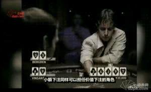 德州扑克新手视频教程中文版08:如何正确