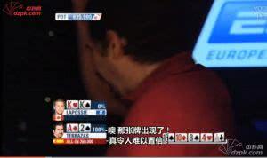 EPT第六季中文字幕 巴塞罗那站 3