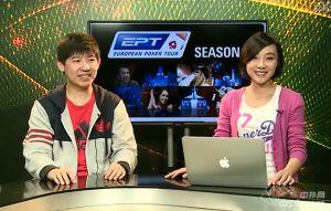 田浩朱亚希解说2014年-EPT10维也纳站Eureka主赛事决赛桌