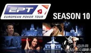 EPT10伦敦超级豪客赛1