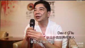 听David Chiu讲德扑精髓,看第三届线下名人堂经典牌局