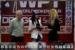 WPT龙巡赛首位女战神的巅峰之路