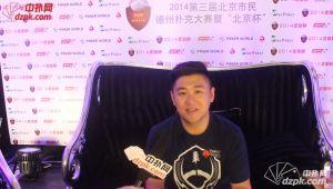 黄迪伟在北京市民杯接受采访