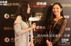 吴赛TPT采访:扑克锻炼性格