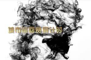 达人开牌城市巡回赛 北京站宣传片
