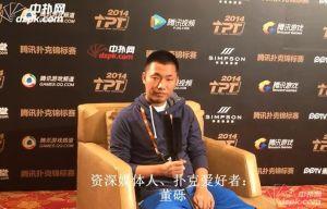 TPT采访:董砾谈中国扑克竞技产业的发展