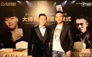 亚洲著名扑克大师吴绍纲、金韬签约联众名人堂