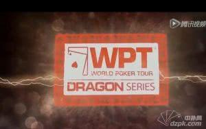 【联众】第五届WPT龙巡赛Finletable(上)
