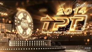 2014TPT腾讯扑克锦标赛Final Table第一期