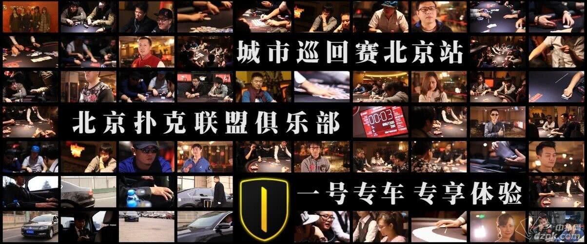 达人开牌北京站 独家预告片?imageView2/2/w/300/format/jpg/q/80