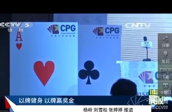 2015中国扑克巡回赛央视报道?imageView2/2/w/300/format/jpg/q/80