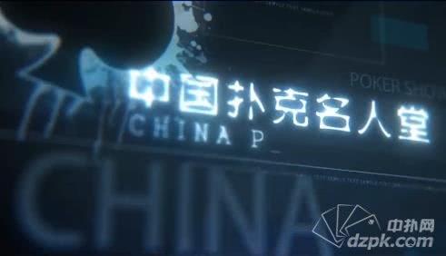 扑克名人堂预告抢先看,精彩花絮倾情奉上?imageView2/2/w/300/format/jpg/q/80