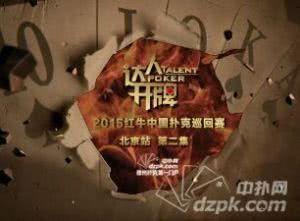 2015红牛中国扑克巡回赛北京站 第二集