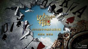 2015红牛中国扑克巡回赛北京站第3集