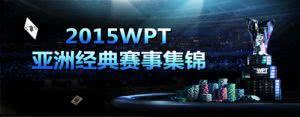 2015WPT中国赛集锦―巅峰豪客赛