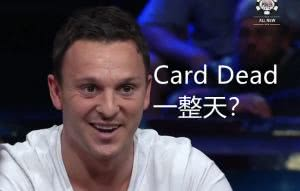 【小扑撸剧】一滴水百万买入豪客赛 - 第03集:一整天拿不到牌的绝望!