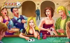德州扑克游戏美女图片