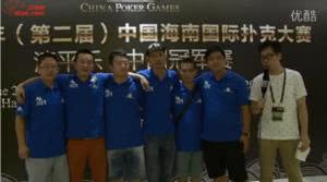 2014CPG团队赛冠军巨星堡队采访