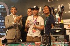2014WPT中国站主赛事冠军