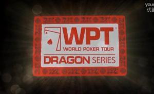 WPT龙巡赛第四站――三亚站
