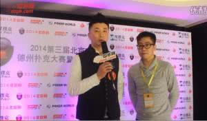 第三届北京市民杯大赛姜海山现场采访