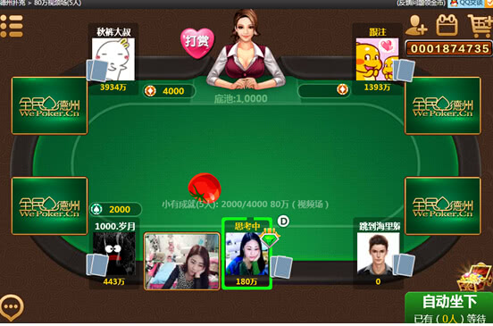 We poker《全民德州》