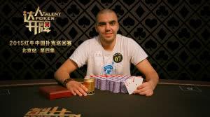 达人开牌20115红牛中国扑克巡回赛北京站第四集