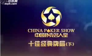 中国扑克名人堂(CPS)第