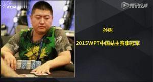 2015WPT中国站主赛事冠军孙树