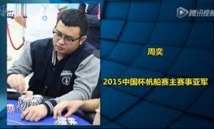 2015中国杯帆船赛亚军周奕