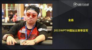 2015WPT中国站主赛事亚军金鑫
