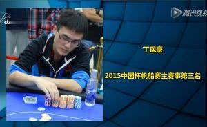 2015中国杯帆船赛主赛事第三名丁现豪