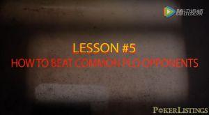 怎样不被PLO坑-5:认识4种玩家类型并击败他们
