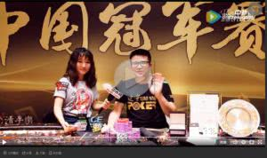 2016CPG中国冠军赛冠军林智采访
