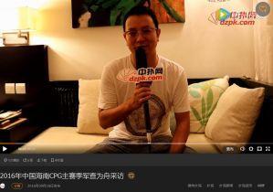 2016年中国海南CPG主赛季军查为舟采访