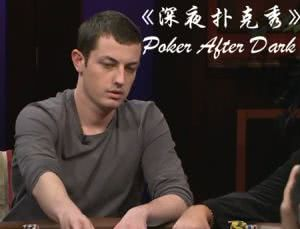 【小扑撸剧・中字】《深夜扑克秀》20万美