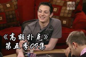 【小扑撸剧】《High Stakes Poker》第5季