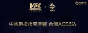 倒数30天 VPL台湾ACE8站与您相约游宝岛台湾