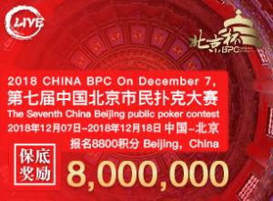 【正在直播】2018第七届北京杯(12.7-12.18)
