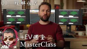 【+EV课堂】大师课程第一课:理解位置